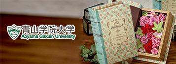 青山学院大学ラボ生×日比谷花壇
