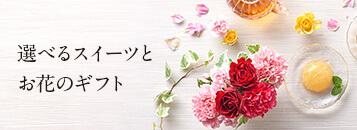 選べるスイーツとお花のギフト