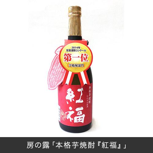 房の露「本格芋焼酎『紅福』」とアレンジメントのセット