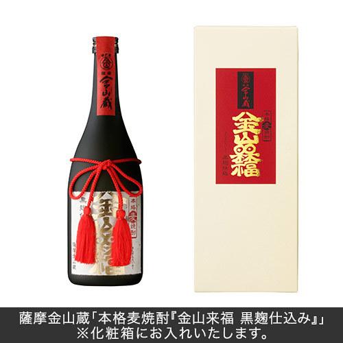 薩摩金山蔵「本格麦焼酎『金山来福 黒麹仕込み』」とアレンジメントのセット
