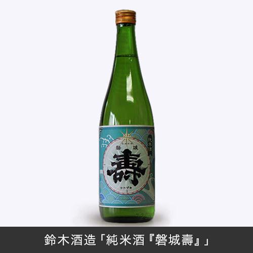 鈴木酒造「純米酒『磐城壽』」とアレンジメントのセット