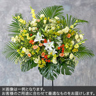 1段スタンド花Lサイズ(イエロー・オレンジ系)