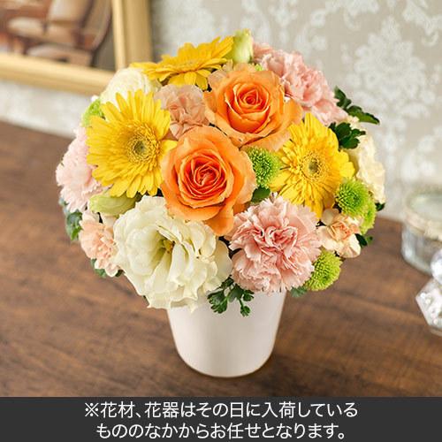 おまかせアレンジメント「オレンジ・イエロー系」