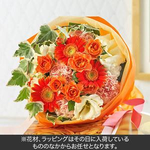 おまかせ花束「オレンジ・イエロー系」