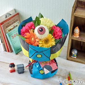 そのまま飾れるブーケ ゲゲゲのお花「鬼太郎のちゃんちゃんこ」の商品画像