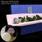 blue rose APPLAUSE BOX (1本入り)&オリジナルソープ