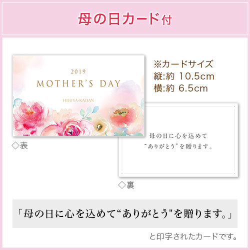 母の日 アレンジメント「シェールママン ピンク」