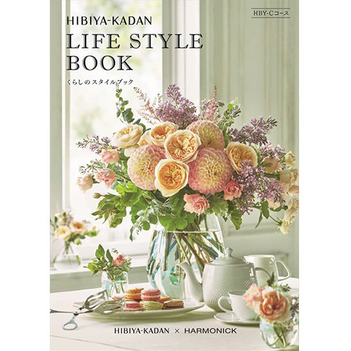 日比谷花壇【日比谷花壇】日比谷花壇カタログギフト「LIFE STYLE BOOK」(母の日用)HBY-Cコース