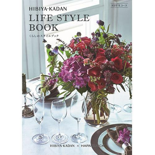 日比谷花壇カタログギフト「LIFE STYLE BOOK」(母の日用)HBY-Kコース