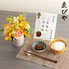 父の日 ゑびや商店「松阪牛肉味噌」とアレンジメントのセット