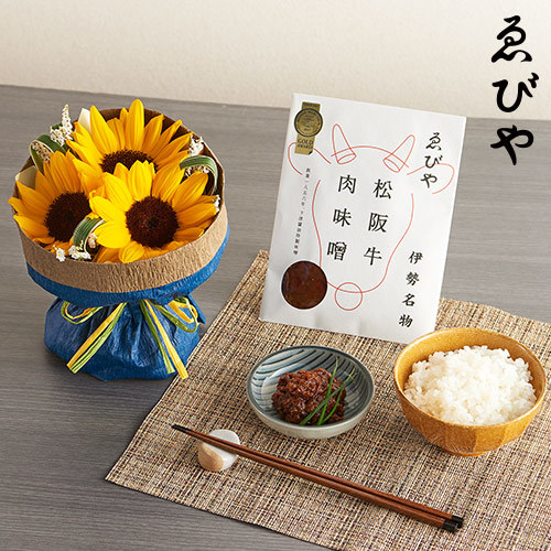 父の日 ゑびや商店「松阪牛肉味噌」とそのまま飾れるブーケのセット