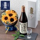 父の日 秋田酒類製造「高清水純米大吟醸 父の日ラベル」とそのまま飾れるブーケのセット