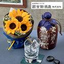 父の日 西吉田酒造「本格芋焼酎 父に贈る感謝の酒」とそのまま飾れるブーケのセット