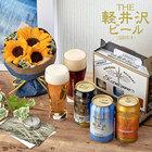 父の日 THE軽井沢ビール3本とそのまま飾れるブーケのセット