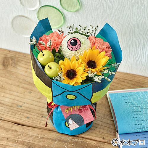 <日比谷花壇> 父の日 そのまま飾れるブーケ ゲゲゲのお花「目玉おやじに託すありがとうの気持ち」