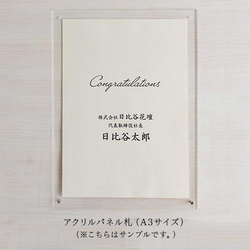 デザイナー・オーダーフラワー 服部デザイナーハンガーデザインスタンド(秋冬)