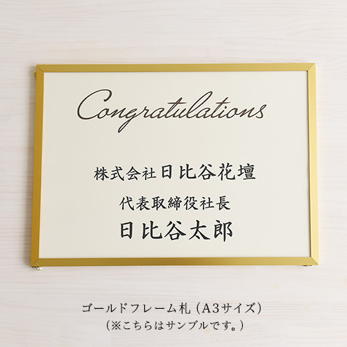 デザイナー・オーダーフラワー 吉川デザイナーデザインスタンド(秋冬)