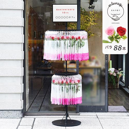 日比谷花壇【日比谷花壇】「en-tsunagu」配れるフラワースタンド(赤・ピンク系MIXバラ88本)