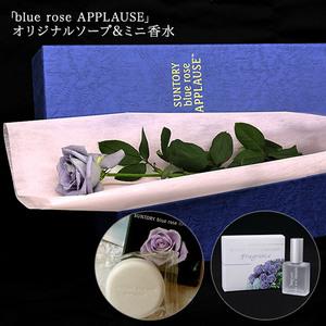 blue rose APPLAUSE BOX(1本入り)&オリジナルソープ&ミニ香水【沖縄届不可】の商品画像