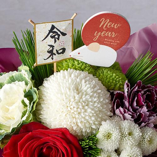 お正月 そのまま飾れるブーケ「令和新年」