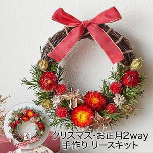クリスマス・お正月 2WAY手作りリースキット「プティレッド」の商品画像