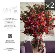 「日比谷花壇 2020 カレンダー」(2冊セット)