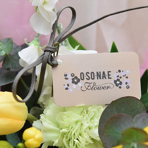 【お供え用】O・SO・NA・E flower 「2月のオリジナルアレンジメント」