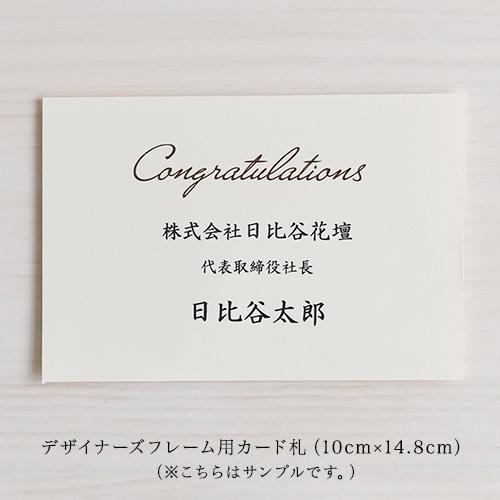 西澤デザイナー・プリザーブド&アーティフィシャルフラワーフレームアート