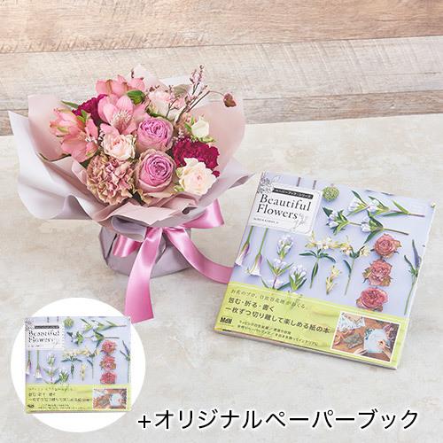 日比谷花壇オリジナル「ペーパーブック」と花束のセット