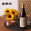 父の日 秋田酒類製造「髙清水純米大吟醸 父の日オリジナルラベル」とそのまま飾れるブーケのセット