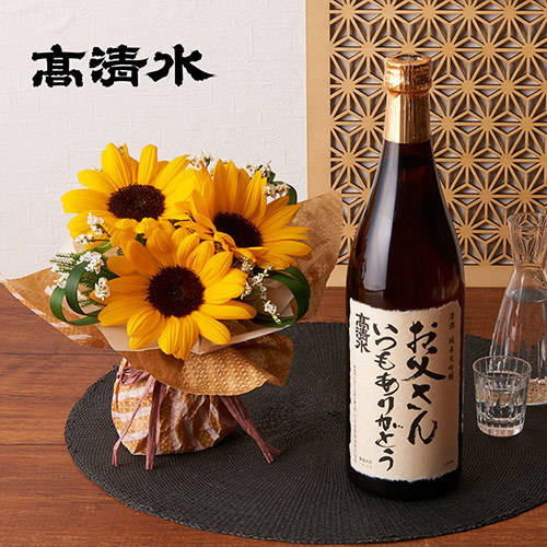 秋田酒類製造「髙清水純米大吟醸」とブーケのセット