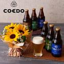 父の日 コエドブルワリー「クラフトビール 3種飲み比べ(6本入)」とそのまま飾れるブーケのセット