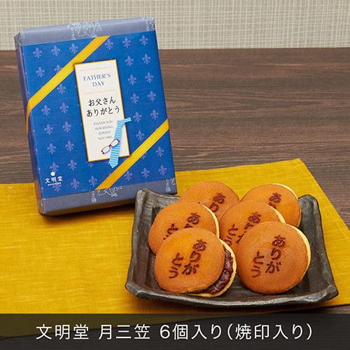 父の日 文明堂「ありがとうの焼印入り月三笠(6個入り)」とそのまま飾れるブーケのセット
