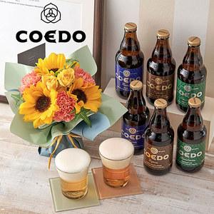 コエドブルワリー「クラフトビール 3種飲み比べ(6本入)」とそのまま飾れるブーケのセットの商品画像