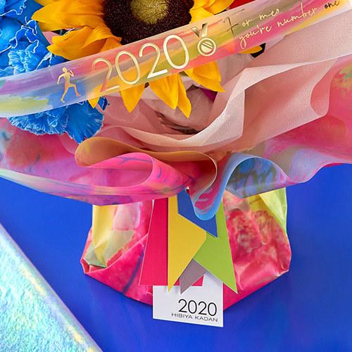 2020年限定そのまま飾れるブーケ 「フレフレブーケ」