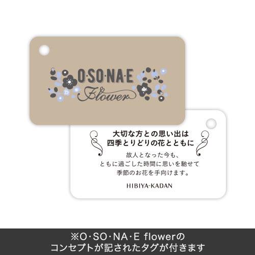 【お供え用】O・SO・NA・E flower 「7月のウッドボックスアレンジメント」