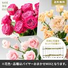 【バイヤー厳選】ローズミックス花瓶セット(7/6〜7/12お届け)