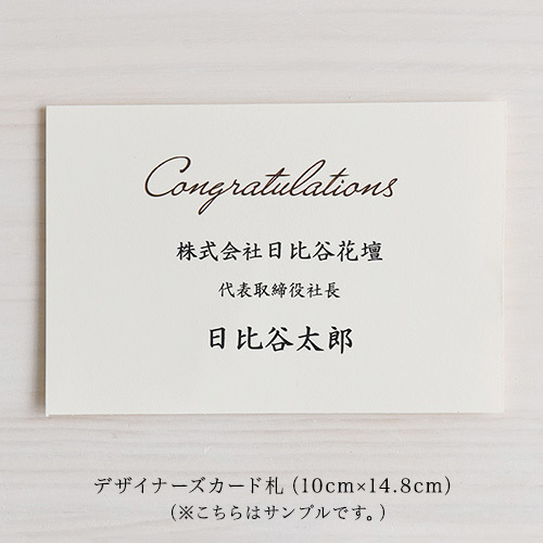 西澤デザイナー・アレンジメント