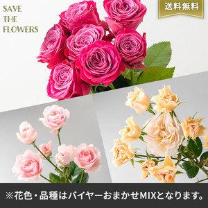 【バイヤー厳選】ローズミックス