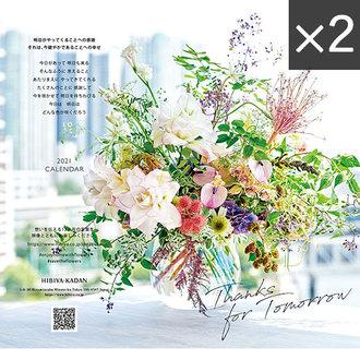 「日比谷花壇 2021 カレンダー」(2冊セット)