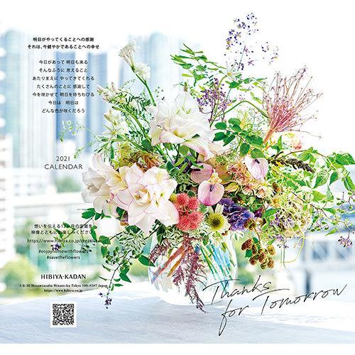 【日比谷花壇】「日比谷花壇 2021 カレンダー」