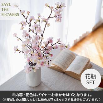 【バイヤー厳選】季節のお花・おまかせミックス「桜」とフラワーベースのセット