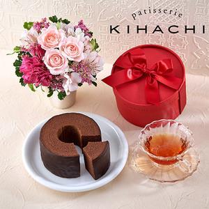 パティスリー キハチ「ショコラバームクーヘン」とアレンジメントのセット
