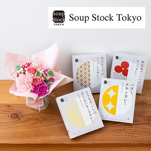 母の日 Soup Stock Tokyo「レトルトカレー」4種とスタンディングブーケのセット