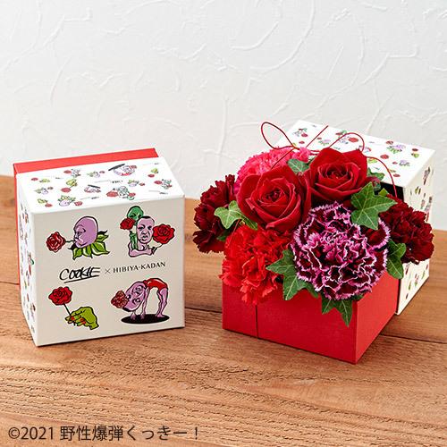 野性爆弾くっきー!with Flowers イラストコラボBOXアレンジメント