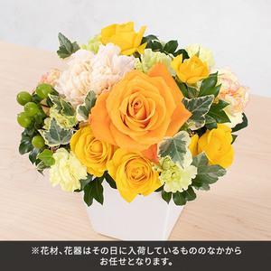 母の月 おまかせアレンジメント(季節の花イエロー・オレンジ系)