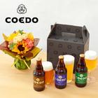 コエドブルワリー「クラフトビール 3種飲み比べ(6本入)」とそのまま飾れるブーケのセット
