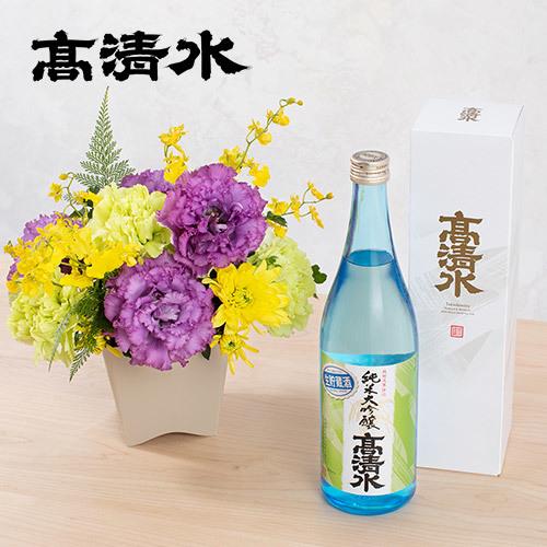 高清水「純米大吟醸生貯蔵酒」とアレンジメントのセット