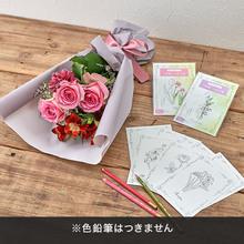 塗り絵ポストカード「感謝と幸福」と花束のセット