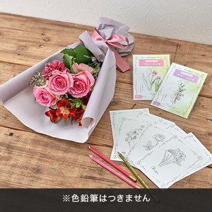 塗り絵ポストカード「感謝と幸福」と花束のセットの商品画像